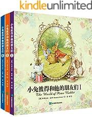 小兔彼得和他的朋友们1-3(套装共3册) (彼得兔绘本全集)