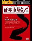 2019资管之殇 证券市场红周刊2019年48期(职业投资人之选)