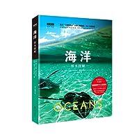 海洋:深水探秘(有声朗读升级版)