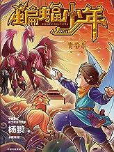 蝙蝠少年·青春泉(中国首位迪士尼签约作家,中国科幻创作领军人物)