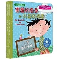 儿童情绪管理与性格培养绘本(第6辑):情绪变变变(套装共2册)