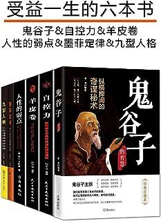 受益一生的六本书(套装6册)(鬼谷子&自控力&羊皮卷&人性的弱点&墨菲定律&九型人格)(现象级畅销书)