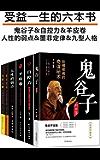 受益一生的六本書(套裝六冊)(鬼谷子&自控力&羊皮卷&人性的弱點&墨菲定律&九型人格)(現象級暢銷書)