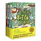 """小屁孩树屋历险记(套装共3册) 一套让孩子们""""脑洞大开""""的极限想象力冒险图画故事书"""