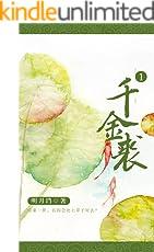 千金裘(一)