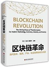 区块链革命:当代技术、经济、产业、社会变革的动力之源(一本书了解区块链技术的发展始末,全球20多位行业精英,结合实际应用场景,手把手教你如何应用区块链为产业赋能)