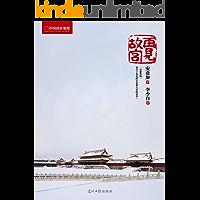 中国国家地理:再见故宫