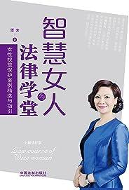 智慧女人的法律學堂(全新修訂版)