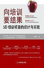 向培训要结果:5D培训项目的设计与实践