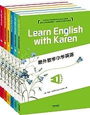 Learn English with Karen:跟外教学小学英语(彩色英文版)(套装共6册)