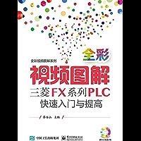 全彩视频图解三菱FX系列PLC快速入门与提高