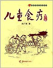 名中医养生食疗丛书:儿童食疗(修订版)