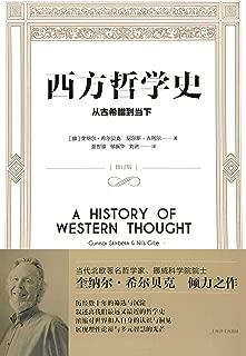 西方哲学史:从古希腊到当下【哲学史、思想史和大学通识教育读本,当代北欧著名哲学家、挪威科学院院士希尔贝克倾力之作】