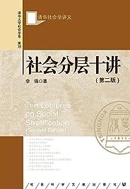 社會分層十講 (清華社會學講義)