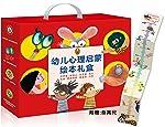 小读客幼儿心理启蒙绘本礼盒(套装共8册)