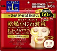 KOSE 高丝 CLEARTURN 肌肤饱满 面膜 50片 带赠品  【日本亚马逊限定】