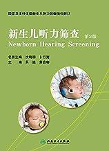 新生儿听力筛查 (国家卫生计生委新生儿听力筛查培训教材)