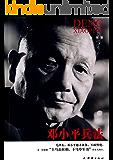 鄧小平兵法