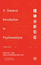 精神分析引论 (2019全新译作,心理学、精神分析学入门教材)