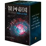 银河帝国:机器人五部曲(套装共5册)(银河帝国 百万册纪念版)