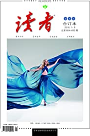 读者 半月刊 2018年春季卷合订本(2018.1-6期)