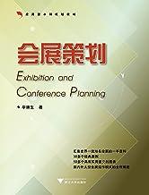 会展策划 (应用型本科规划教材)