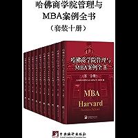 哈佛商学院管理与MBA案例全书(套装十册)