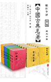 中国经典古典名著套装20册(包括史记、资治通鉴,以及四大名著水浒传、西游记、三国演义、红楼梦。无障碍阅读畅销数百万册!)