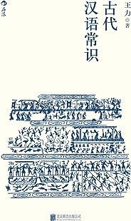 古代汉语常识(语言学大师王力专力编写,古代汉语初学者入门必备,内容丰富,简明易懂。)