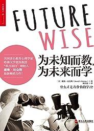 """為未知而教,為未來而學 (哈佛大學知名教授,""""零點項目""""創始人戴維·珀金斯新近熱銷力作!)"""
