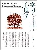 高等院校•应用心理学专业教材•北京高等教育精品教材:学习心理学