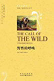 野性的呼唤 (名著译林) (English Edition)