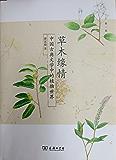 草木缘情:中国古典文学中的植物世界(第二版)
