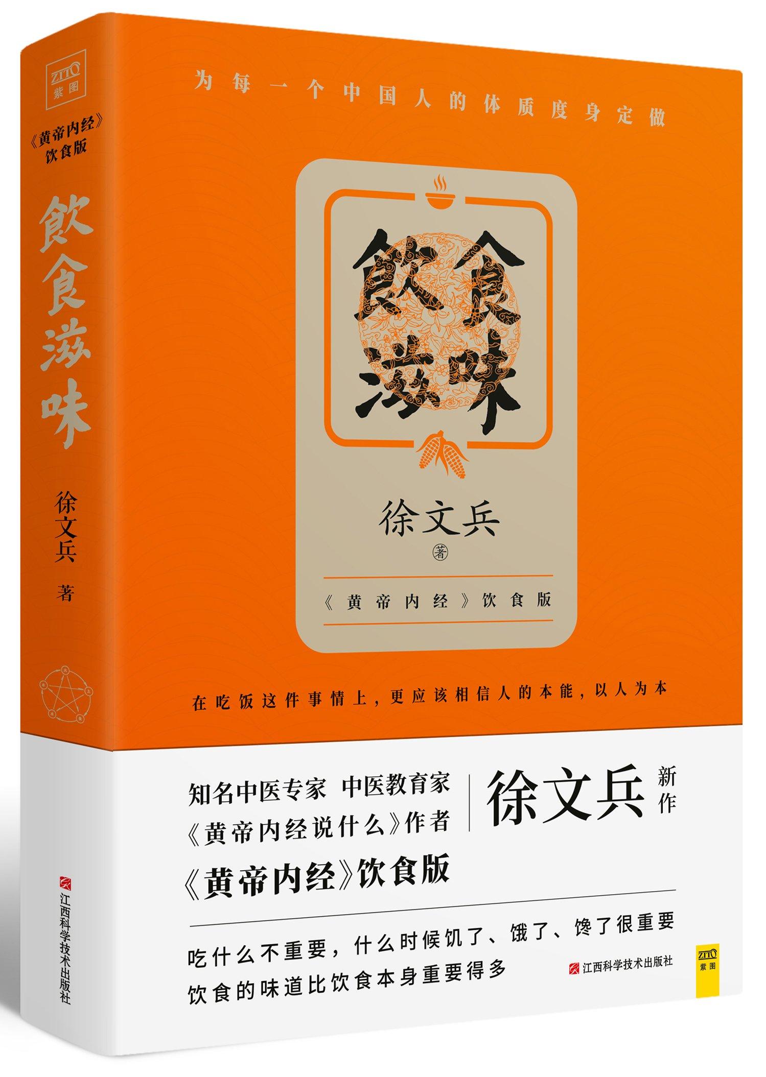 [PDF电子书]饮食滋味(《黄帝内经》饮食版)