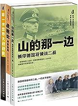 李德·哈特军事经典选集(山的那一边+战略论+第一次世界大战战史)