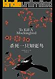 """殺死一只知更鳥(""""塑造美國的88部圖書""""之一,普利策獎、奧斯卡金像獎獲獎作品、影響全球5000萬家庭的教養圣經,奧巴馬、貝克漢姆、奧普拉鼎力推薦) (哈珀·李作品)"""