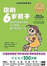你的N岁孩子系列:你的6岁孩子(全新升级版)