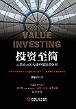 投資至簡:從原點出發構建價值投資體系