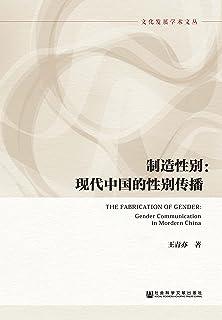 制造性别:现代中国的性别传播 (文化发展学术文丛)