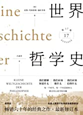 世界哲学史(畅销六十年的哲学史经典, 让更多人读懂哲学)