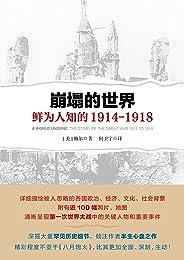 崩塌的世界:鲜为人知的 1914-1918(深掘大量罕见历史细节,倾注作者半生心血之作!精彩程度不亚于《八月炮火》,比其更加全面、深刻、生动!)