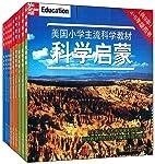 美国小学主流科学教材:科学启蒙(4-6年级用书)(套装共9册)