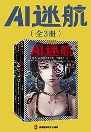 读客知识小说:AI迷航(完结版套共3册,如果人工智能失去控制,世界将会怎样?)