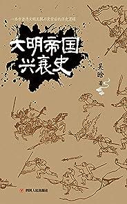 大明帝国兴衰史 (历史学家吴晗深度剖析大明王朝兴衰背后的历史逻辑)
