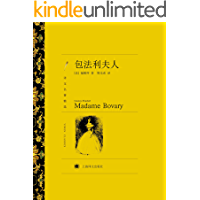 """包法利夫人(上海譯文出品!舉世公認的文學經典,有""""完美的藝術作品""""之稱) (譯文名著精選)"""