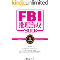 FBI推理游戲300例
