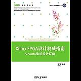 Xilinx FPGA设计权威指南——Vivado集成设计环境 (EDA工程技术丛书)