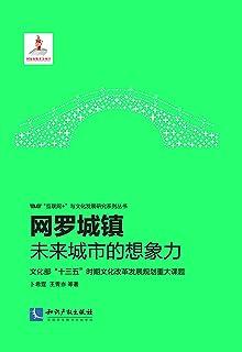 """网罗城镇:未来城市的想象力 (""""互联网+""""与文化发展研究系列丛书)"""