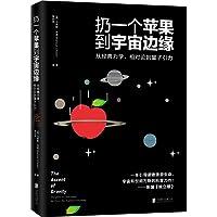 扔一个苹果到宇宙边缘:从经典力学、相对论到量子引力