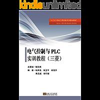电气控制与PLC实训教程(三菱) (机电工程控制基础实训系列)